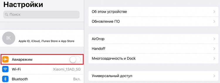 Авиарежим на iOS.