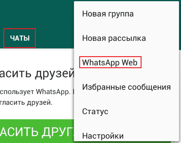 Запуск Whatsapp web.