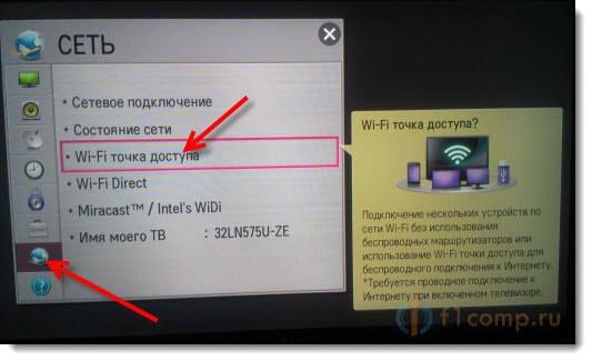 Wi-Fi точка доступа на телевизоре LG