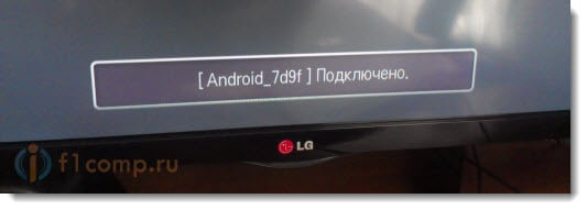 Соединение по Wi-Fi Direct установлено