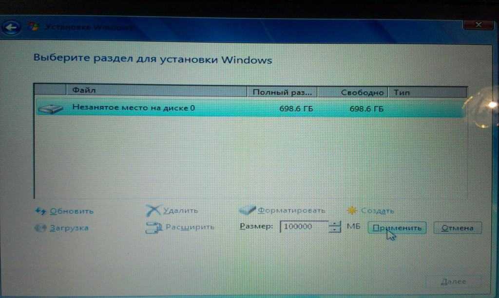 Как разбить новый жесткий диск при установке Windows 7