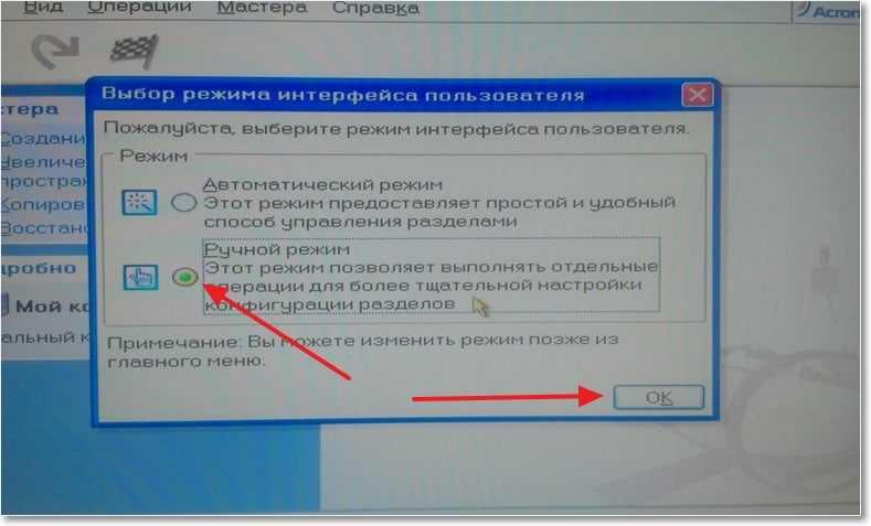 Программа для увеличения размера диска C