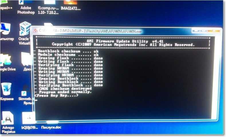 Процесс обновления BIOS