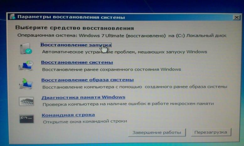 Способы восстановить загрузку Windows 7