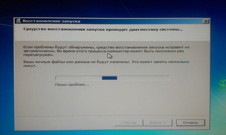 Восстановление запуск Windows 7