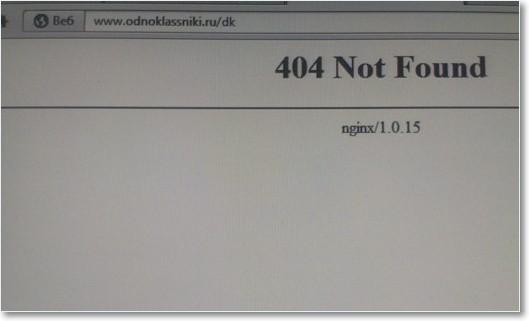 Ошибка 404 Not found на odnoklassniki.ru