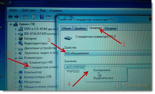 Копируем ИД встроенной клавиатуры