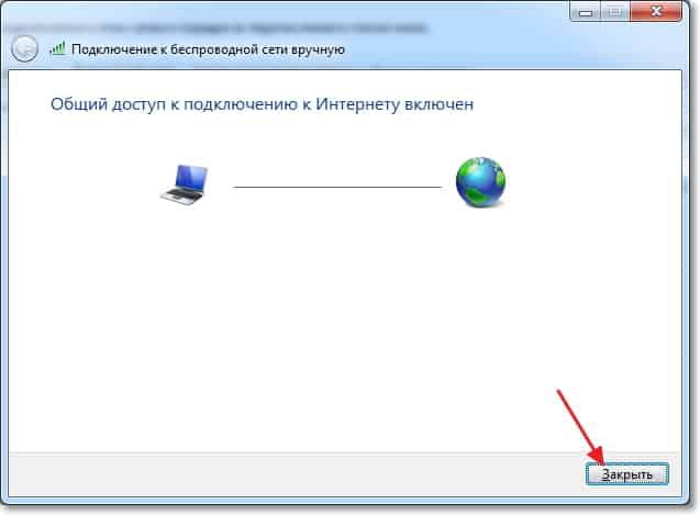 Настройка подключения подключения компьютер-компьютер завершена