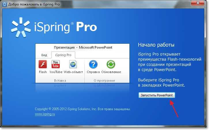 Рабочее окно программы iSpring Pro