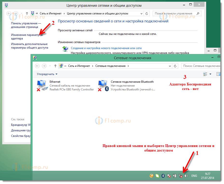 Не установлен драйвер на Wi-Fi в Windows 8