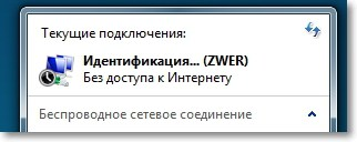 Получение IP адреса... в Windows 7