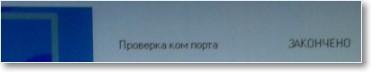 Не останавливается процесс прошивки Globo 7010A