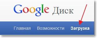 Загружаем Google Диск