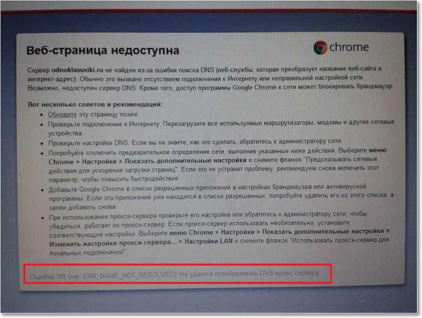 ошибка 105 (net::ERR_NAME_NOT_RESOLVED): Не удается преобразовать DNS-адрес сервера