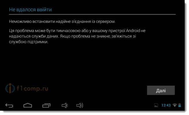 Не работаетGoogle Play на Android по wi-fi