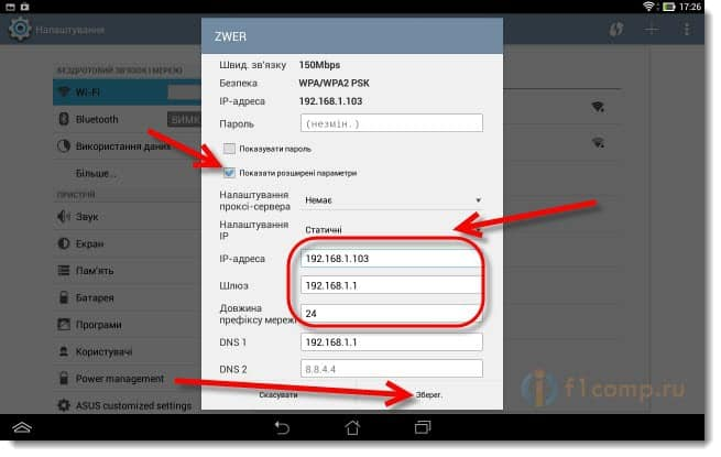 Указываем статический IP на Android планшете