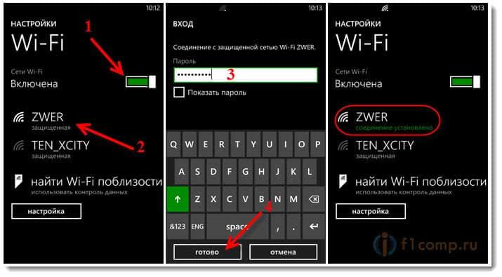ПодключениеWindows Phone 8 к Wi-Fi