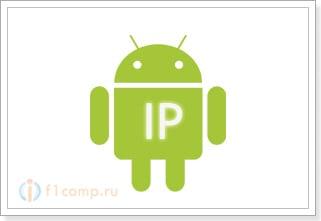 Статический IP на Android устройствах