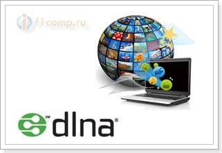 Настройка DLNA с помощью Домашний медиа-сервер