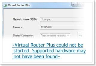 Ошибка в Virtual Router Plus