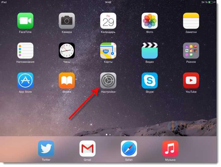 Настройки iPad mini 2