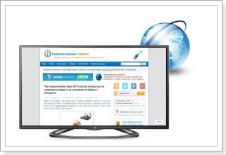 Заходим в интернет с телевизора LG (Smart TV)