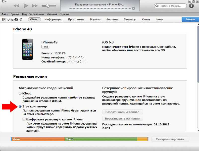 iTunes: Резервное копирование