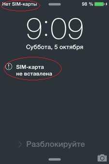 Айфон не видит сим карту