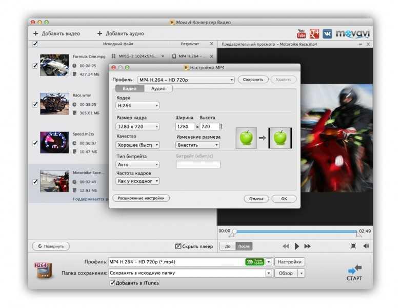 конвертер видео