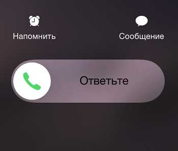 ответить на звонок на заблокированном экране