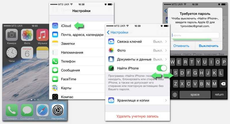 Поиск и операции с функцией Find My iPhone