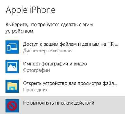 соединение Iphone с компьютером на Windows