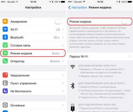 rezhim-modema-na-iphone