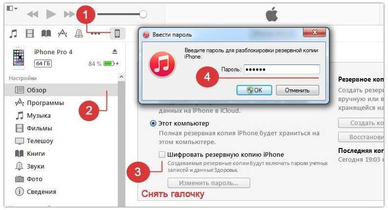 password-na-kopiyu-3