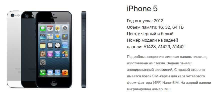 характеристика пятого айфона