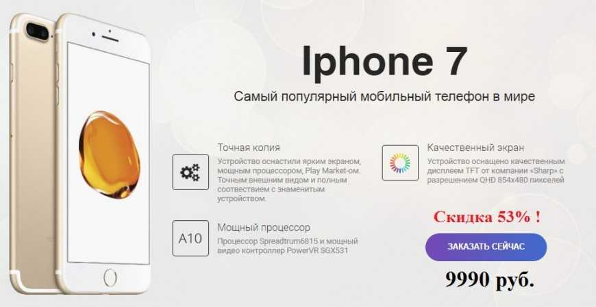 Копия Айфон по низкой цене