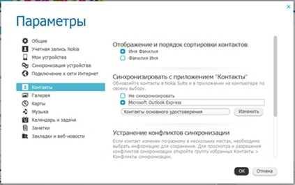 Настройка Nokia OVI Suite