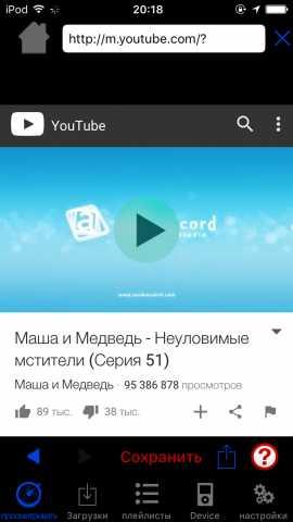 скачиваем с youtube