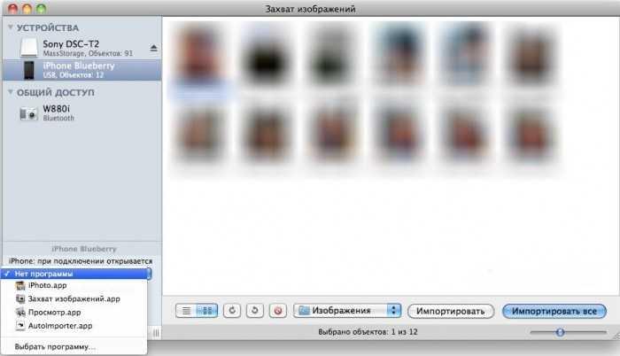 Импорт на Mac