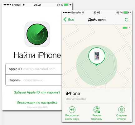 Скриншоты Find My iPhone