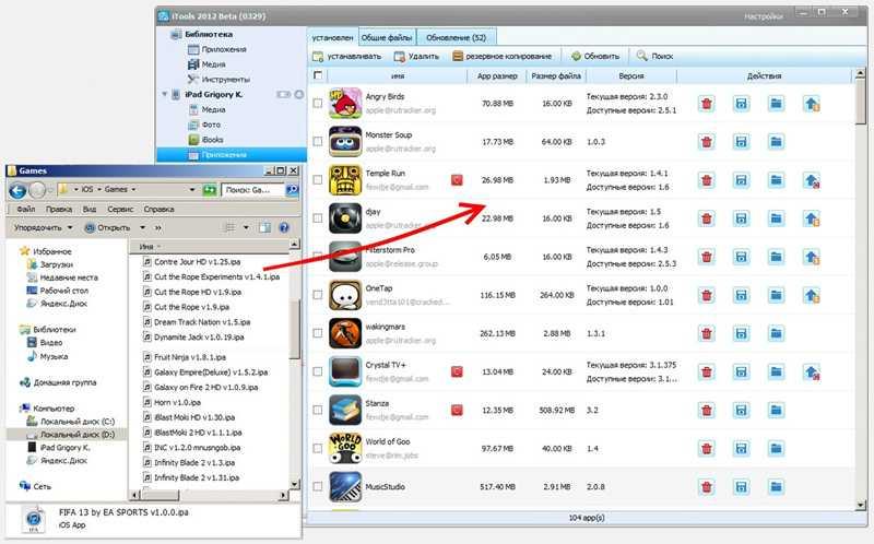 Установка .ipa файла через iTools