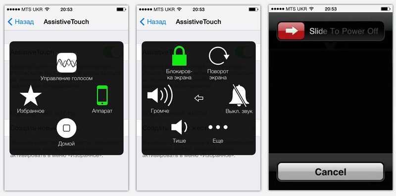 Использование «Assistive Touch»