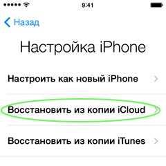 Восстановление из iCloud