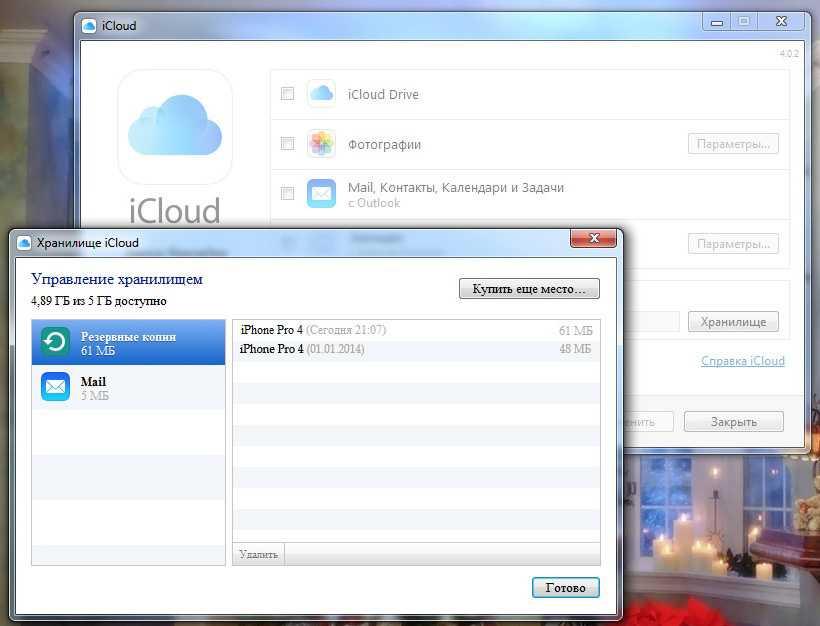 Окно iCloud с доступными копиями
