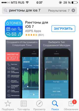 Приложение Рингтоны для IOS 7 от ASPS Apps