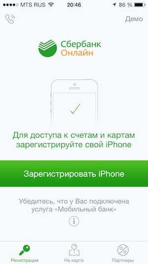 подключение айфона к приложению