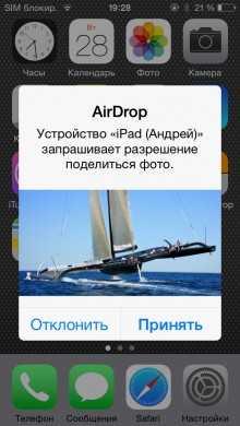 AirDrop для передачи контактов