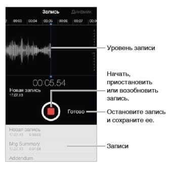 Диктофон