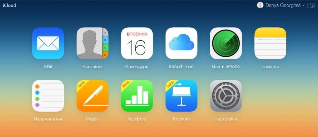 Интерфейс iCloud