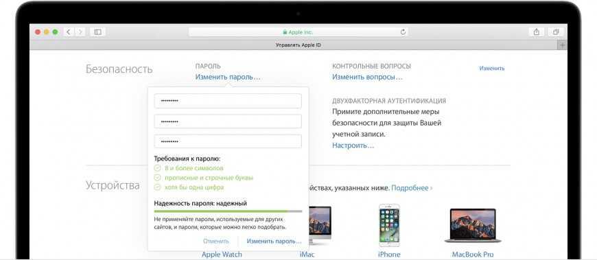 проверить apple id